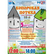 """Историко-фольклорный праздник """"Копорская Потеха""""."""